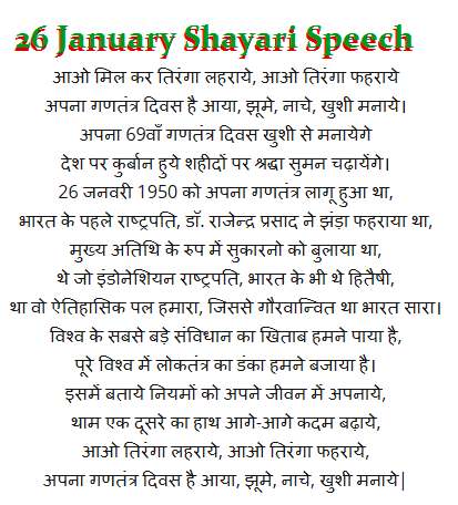 26 January Shayari Speech 2020 Short Hindi Speech On 70th Republic Day