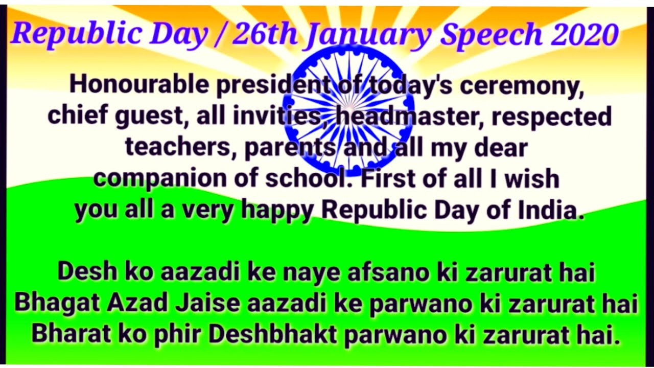 Republic Day Speech